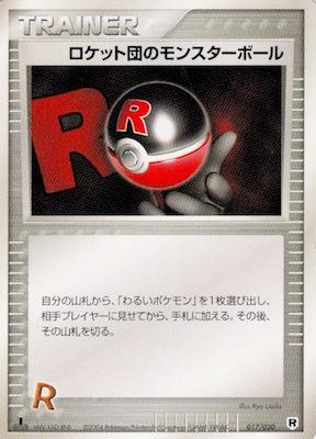 pcg3_rocketball.jpg