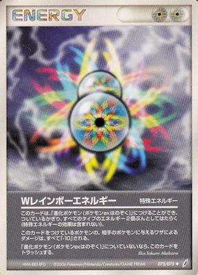 pcg7_doublerainbowenergy.jpg