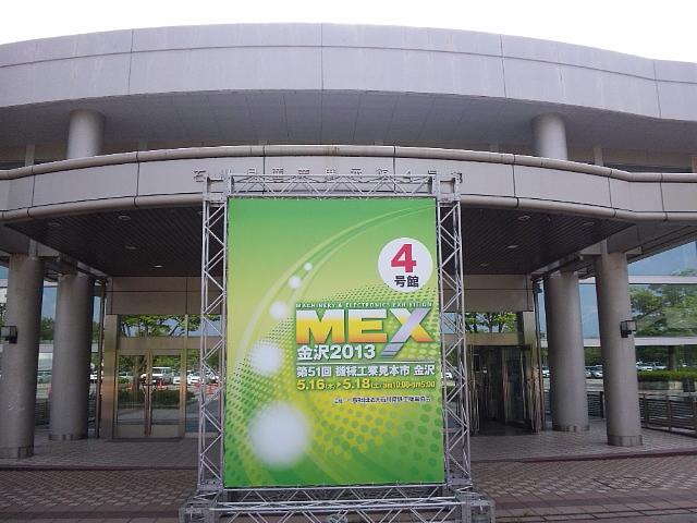MEX 金沢2013 (1)