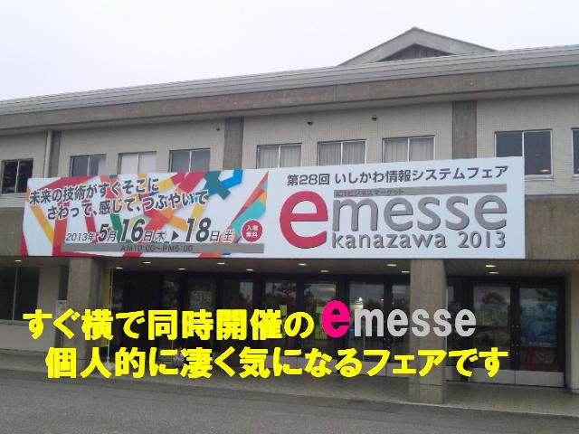 emesse kanazawa 2013