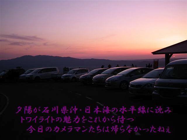 夕景の魅力 (6)