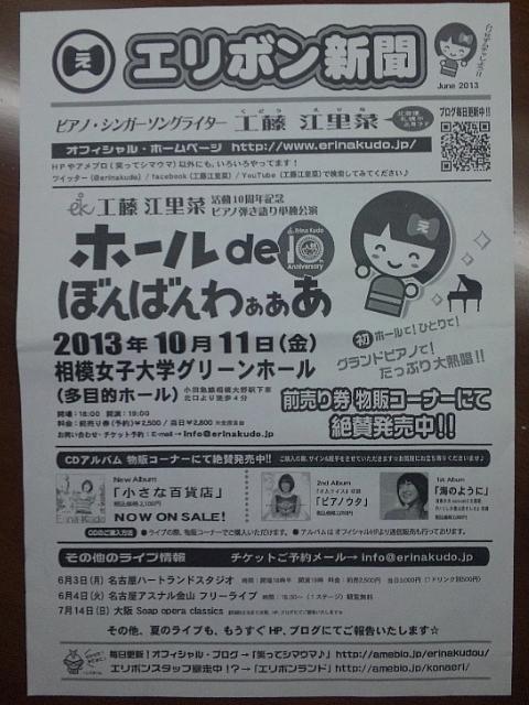 エリボン初参戦 (8)