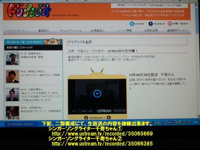 ドリプラジオ金沢 (1)