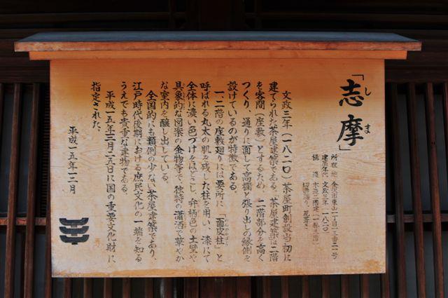 ひがし茶屋街 (4)