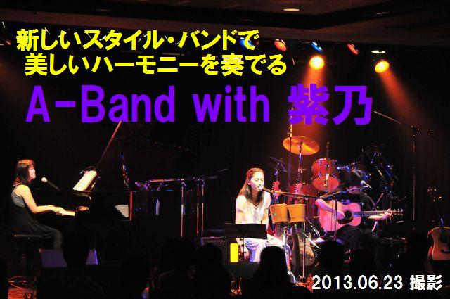 A-Band with 紫乃 (1)
