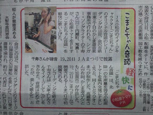 20131012_北國新聞記事