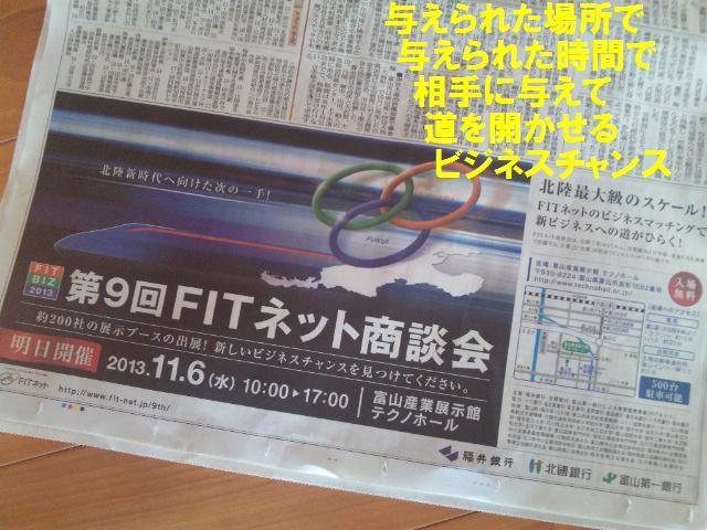 FITネット商談会 (1)
