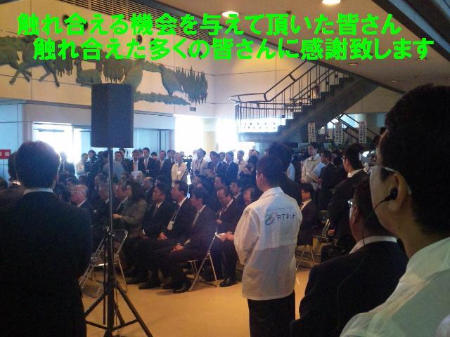FITネット商談会 (3)
