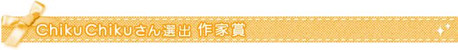 rank_chikuchiku.jpg