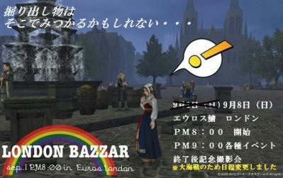 londobazzar2_20130823012938b7b.jpg