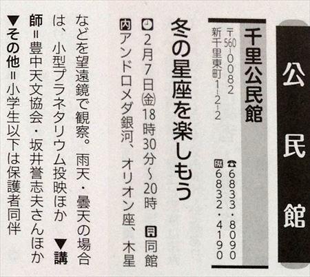 2月号広報P42