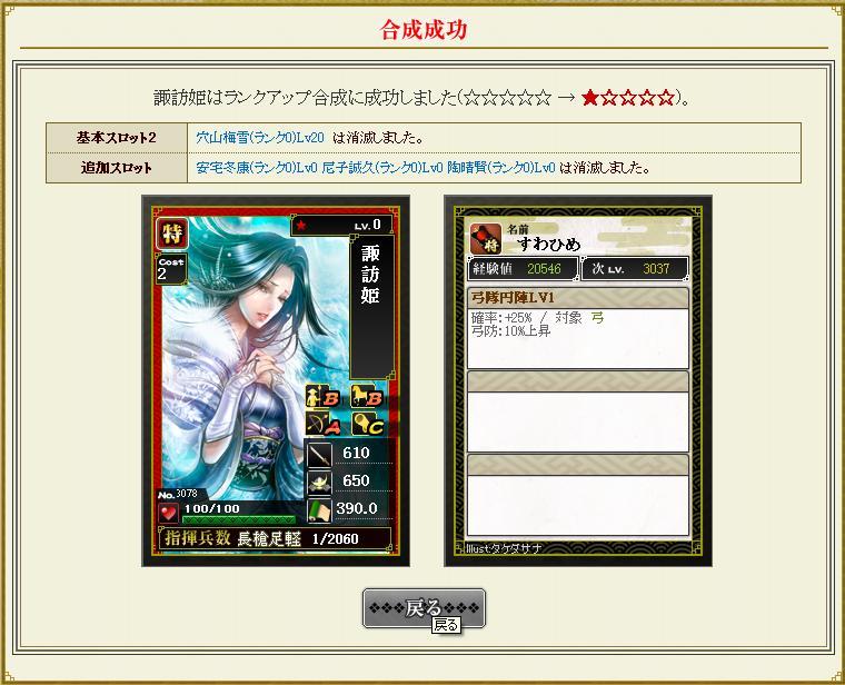 諏訪姫☆1