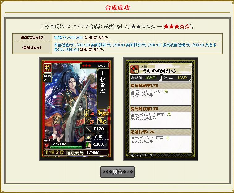 上杉景虎☆3
