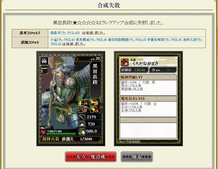 黒田☆2失敗8787