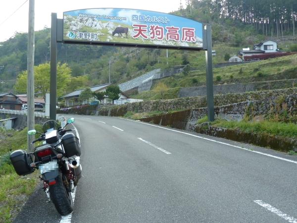 aSikoku60.jpg