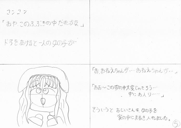 製作中の絵本風物語5