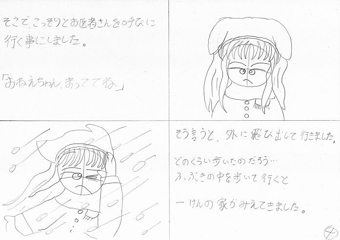 製作中の絵本風物語4