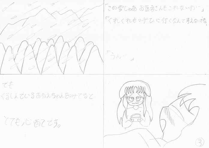 製作中の絵本風物語3