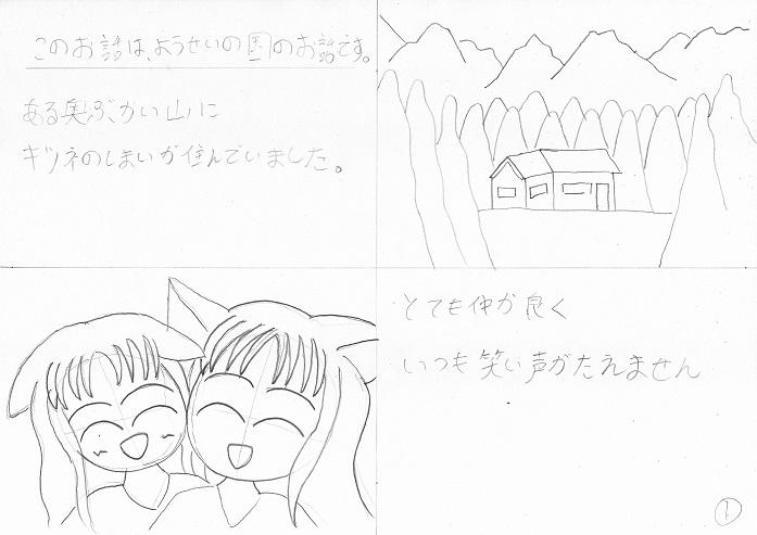 製作中の絵本風物語1