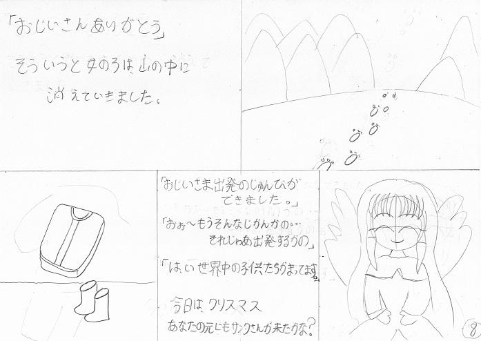 製作中の絵本風物語8