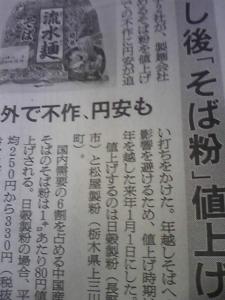 141212_sobako.jpg
