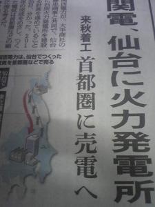 140926_関西電力