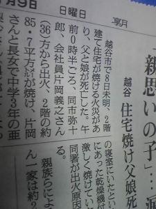 141110_越谷市弥十郎
