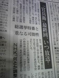 141120_官兵衛