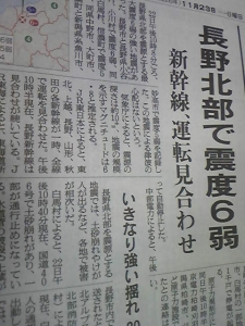141123_長野で地震