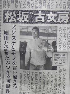 141213_松坂細川
