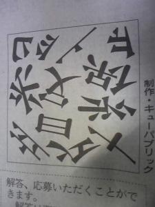 141213_クイズしじゅほう