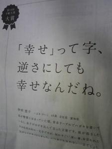 141216_手帳の高橋 大賞