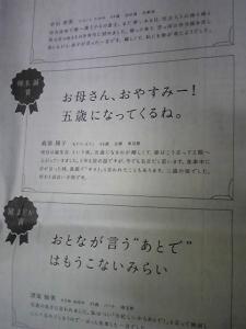 141216_手帳の高橋 佳作