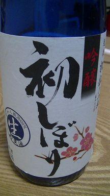 hatusibo-20130726-1.jpg
