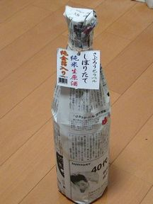 saburo-20130726-1.jpg