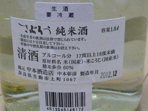 saburo-20130726-3.jpg