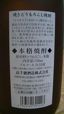 yakitou_2.jpg