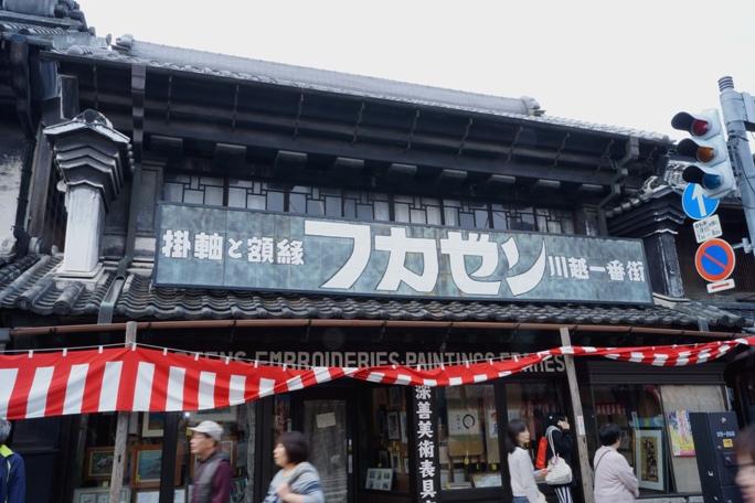 小江戸 蔵の街 フカゼン 20131019A