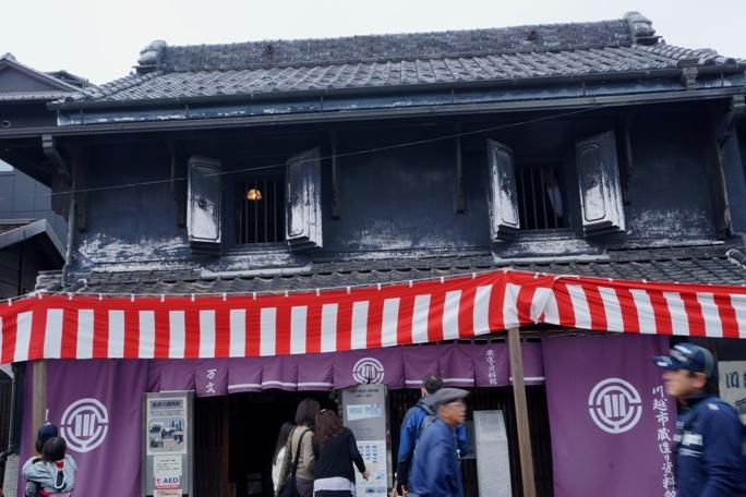 小江戸 蔵の街 博物館20131019A