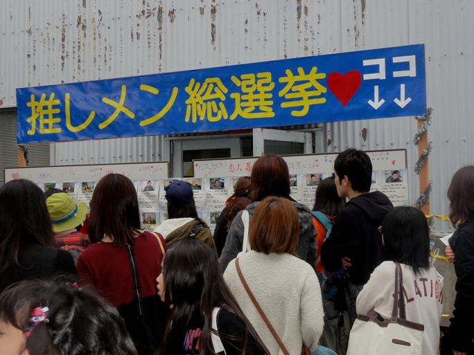 入間基地航空祭2013 推しメン総選挙A