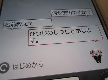 20130831しつじ