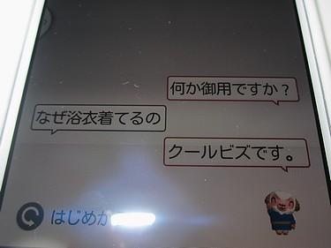 20130831スマホ