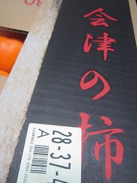 20131112会津の柿 (1)