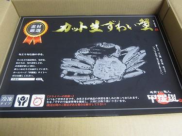20131116カニ取り寄せ (4)
