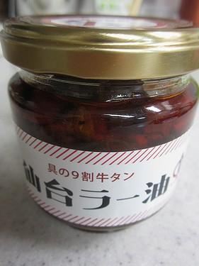 20131117 仙台ラー油 (1)