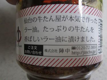 20131117 仙台ラー油 (2)