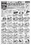 ヨシダ自転車2014歳末-14