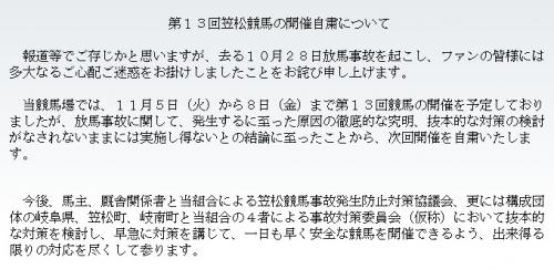 【競馬】放馬による人身事故をおこした笠松競馬、11月5日から8日までの4日間の開催自粛を発表