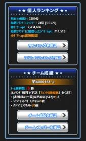 140207 ドリフ結果2