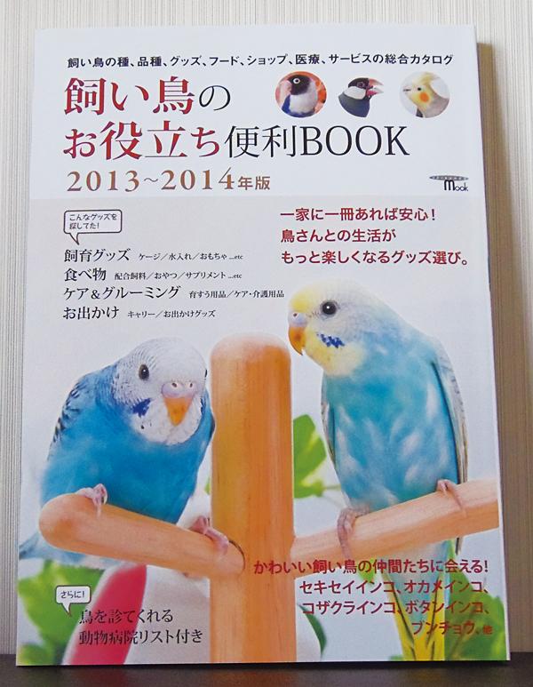 飼い鳥のお役立ち便利BOOK